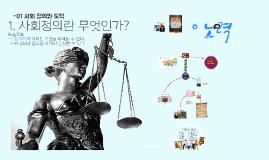 2-Ⅲ-01 사회 정의와 도덕
