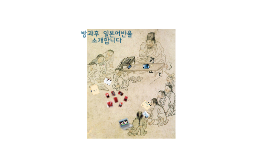Copy of Copy of 안태일 tellzzang 담임 선생님 소개 프레지