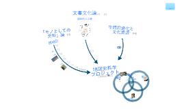 KuniezuResearchOverview2013
