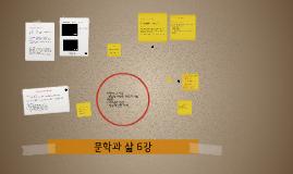 2017-2문학과 삶 6강