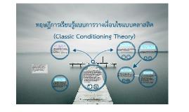 Copy of Copy of Copy of Copy of ทฤษฎีการเรียนรู้แบบการวางเงื่อนไขแบบคลาสสิค
