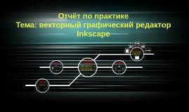 Отчет по практике by Денис Бекишев on prezi Отчёт по практике
