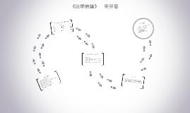 《法學緒論》 宋羿慈