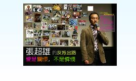 Fernando Cheung Chiu Hung (version 2)