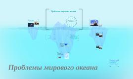 Copy of Проблемы мирового океана