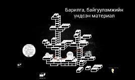Copy of Барилга байгууламжийн үдсэн материалү