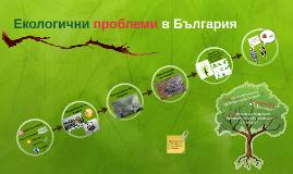 Екологични проблеми в България