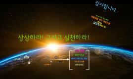 나의 꿈 발표대회 최종 완성