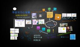 學習者的心智圖 Mind Mapping