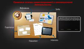 Правовые основы инвестиционной и инновационной деятельности