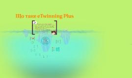 Що таке eTwinning Plus