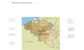 Языковая политика Бельгии
