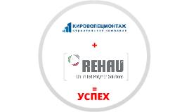 REHAU-КИРОВСПЕЦМОНТАЖ