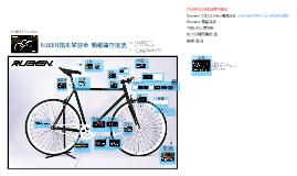 Copy of RUBEN路本單速車 簡報庫存圖表