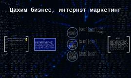 Copy of Цахим бизнес, интернэт маркетинг