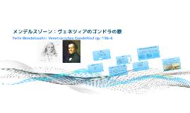 Mendelssohn: Venezianisches Gondellied op. 19b-6 総合ソルフェージュ