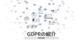GDPR紹介