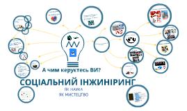 Структура соціального інжинірингу