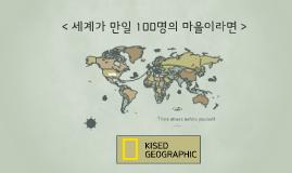 Copy of Copy of 세계가 만일 100명의 마을이라면