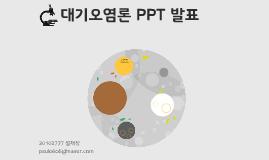 대기오염론 PPT 발표