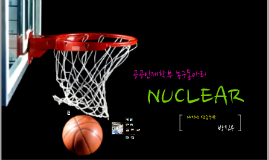 15년도 중앙대 공공인재학부 농구동아리 NUCLEAR 소개