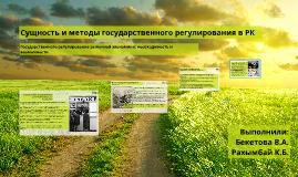Copy of Сущность и методы государственного регулирования в РК