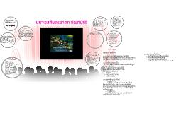 Copy of หน่วยการเรียนรู้ที่๑ มหาเวสสันดรชาดก กัณฑ์มัทรี