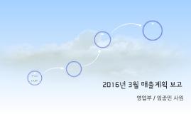 2016년 3월 매출계획 보고