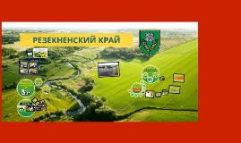 Copy of Projekti v Rezeknenskom kraje 2017