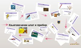 Copy of Књиговезачки алат