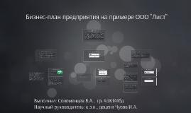 """Бизнес-план предприятия на примере ООО """"Лист"""""""
