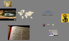 Copy of 사도행전발표
