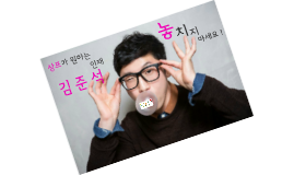 Copy of 자기소개서 (김준석) 상상프렌즈5기