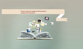 Використання web-технологій  у