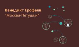 Copy of Copy of Венедикт Ерофеев