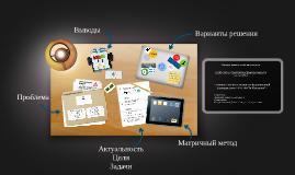 Copy of Кафедра экономической информатикиВЫПУСКНАЯ КВАЛИФИКАЦИОННА