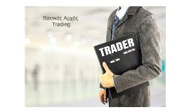Βασικές αρχές Trading