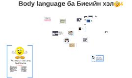 Copy of Биеийн харилцааны хэл