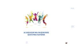 Copy of Молодіжні центри в Україні (презентація)