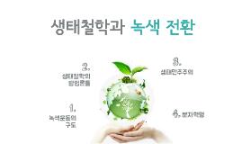 생태철학과 녹색전환